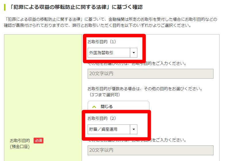 住友 銀行 バンキング 三井 インターネット